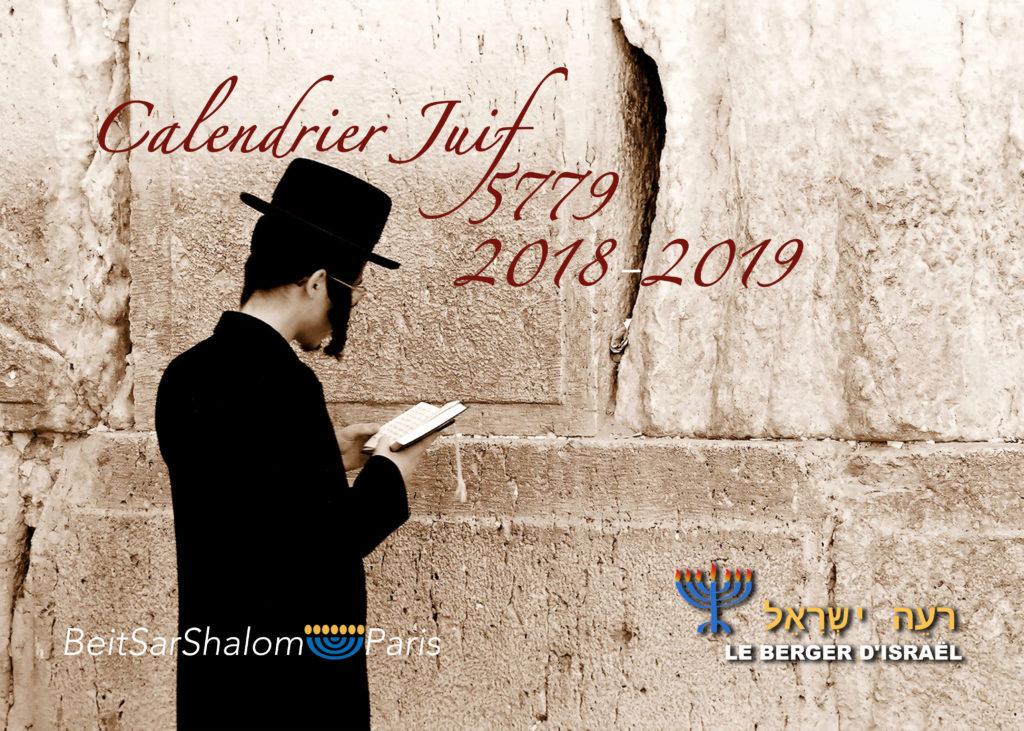 Calendrier Hebraique 5779.Le Calendrier Du Berger D Israel 2018 2019 Disponible