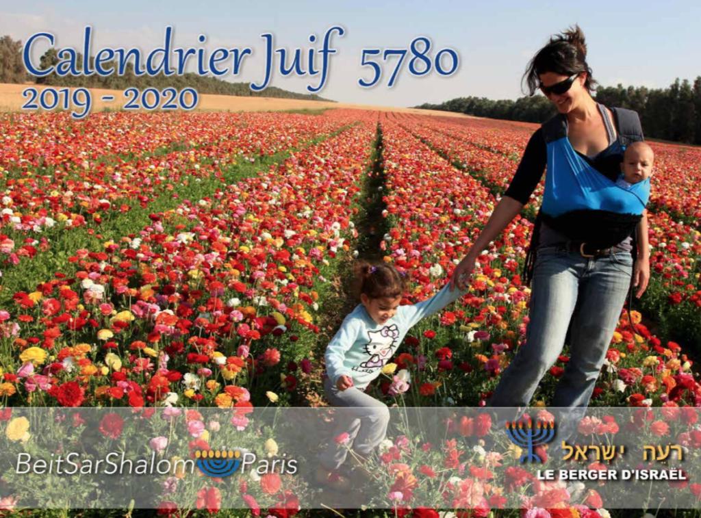 Calendrier Hebraique 2020.Calendrier Du Berger D Israel Berger D Israelberger D Israel